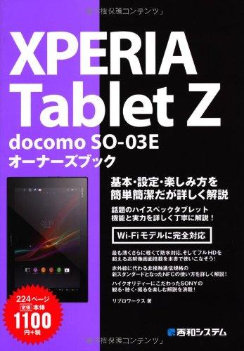 XPERIA Tablet Z docomo SO-03Eオーナーズブック