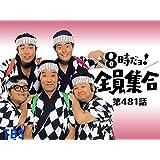 #481 大相撲川越場所・ドリフ部屋は大混乱!