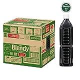 AGF ブレンディ ボトルコーヒー ラベルレス 無糖 900ml ×12本