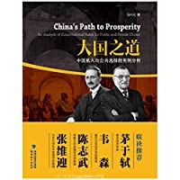 Powers of the Road: China Private and Public Choice . analyzes Gazette(Chinese Edition)