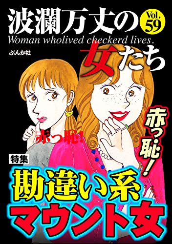 波瀾万丈の女たち Vol.59 赤っ恥! 勘違い系マウント女 [雑誌]