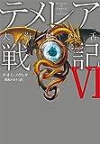 テメレア戦記VI 大海蛇の舌