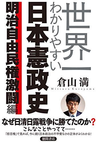 世界一わかりやすい日本憲政史 明治自由民権激闘編の詳細を見る