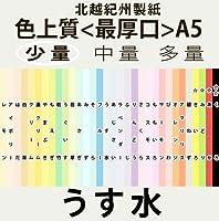 北越紀州色上質A5T<最厚口>[うす水](100枚)
