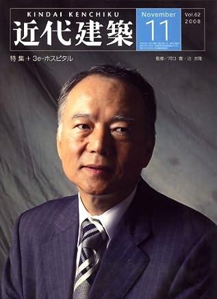 近代建築 2008年 11月号 [雑誌]