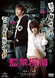 監禁探偵 [DVD] image