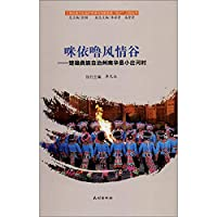 咪依噜风情谷:楚雄彝族自治州南华县小岔河村