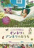 オンネリとアンネリのおうち DVD[DVD]