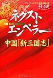 ネクストエンペラー―中国「新三国志」