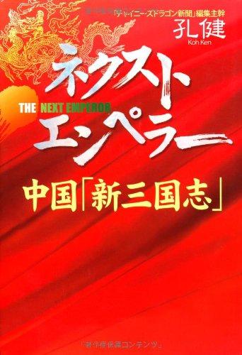 ネクストエンペラー―中国「新三国志」の詳細を見る