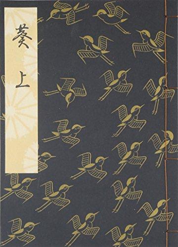 葵上 (観世流特製一番本(大成版))