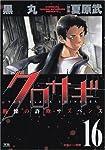 クロサギ (16) (ヤングサンデーコミックス)