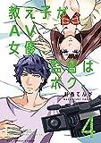 教え子がAV女優、監督はボク。 (4) (裏少年サンデーコミックス)