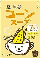 豆乳のコーンスープ 160g×5袋