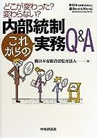 内部統制「これからの」実務Q&A―どこが変わった?変わらない?