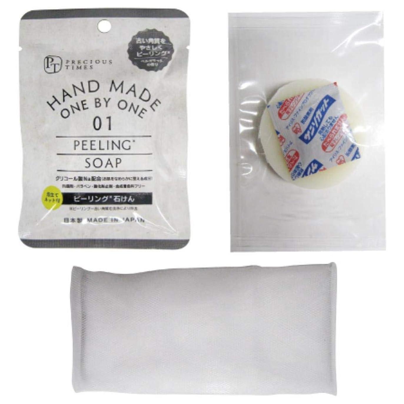 レーダー強い確かなピーリング石鹸 12g ベルガモット 香り 泡立てネット付 PEELING SOAP 日本製 HAND MADE 角質除去 防腐剤等無添加 わくねり化粧石けん
