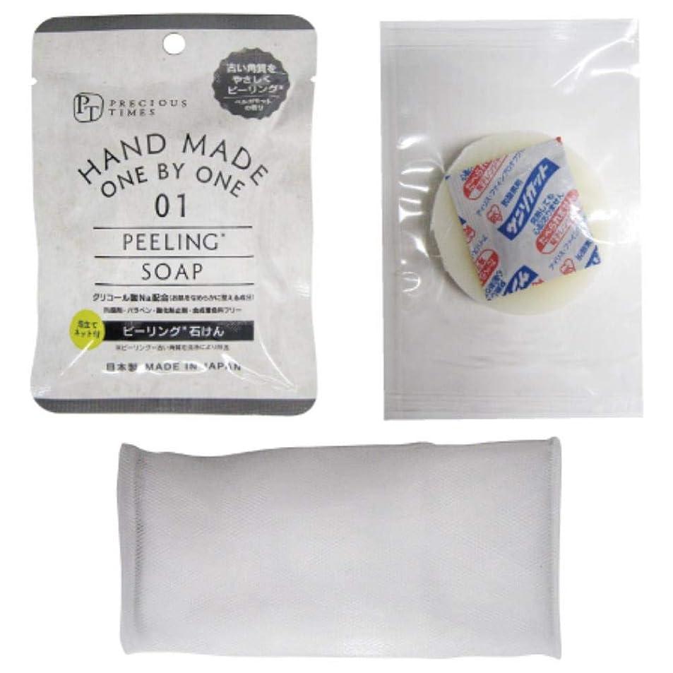 ヒント最初にコロニーピーリング石鹸 12g ベルガモット 香り 泡立てネット付 PEELING SOAP 日本製 HAND MADE 角質除去 防腐剤等無添加 わくねり化粧石けん