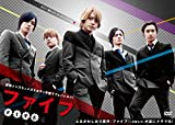 ファイブ DVD-BOX[DVD]