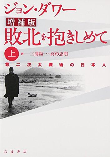 敗北を抱きしめて 上 増補版―第二次大戦後の日本人の詳細を見る