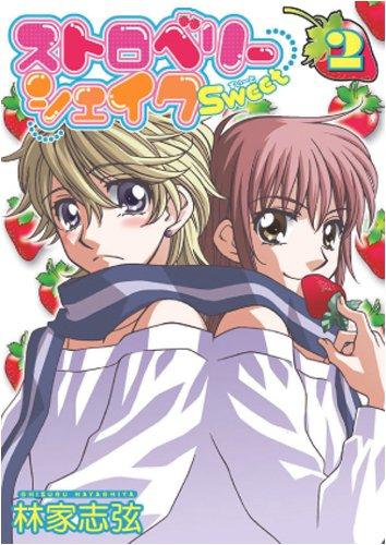 ストロベリーシェイクSWEET (2) (IDコミックス 百合姫コミックス)