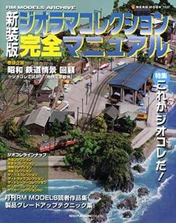 ジオラマコレクション完全マニュアル―RM models archive (NEKO MOOK 1137 RM MODELS ARCHIVE)