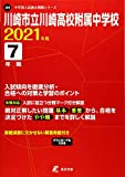 川崎市立川崎高校附属中学校 2021年度 【過去問7年分】 (中学別 入試問題シリーズJ26)