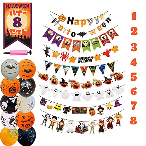 【8種類セット】 ハロウィン 飾り付け 飾り セット 装飾 ガーランド デコレーション