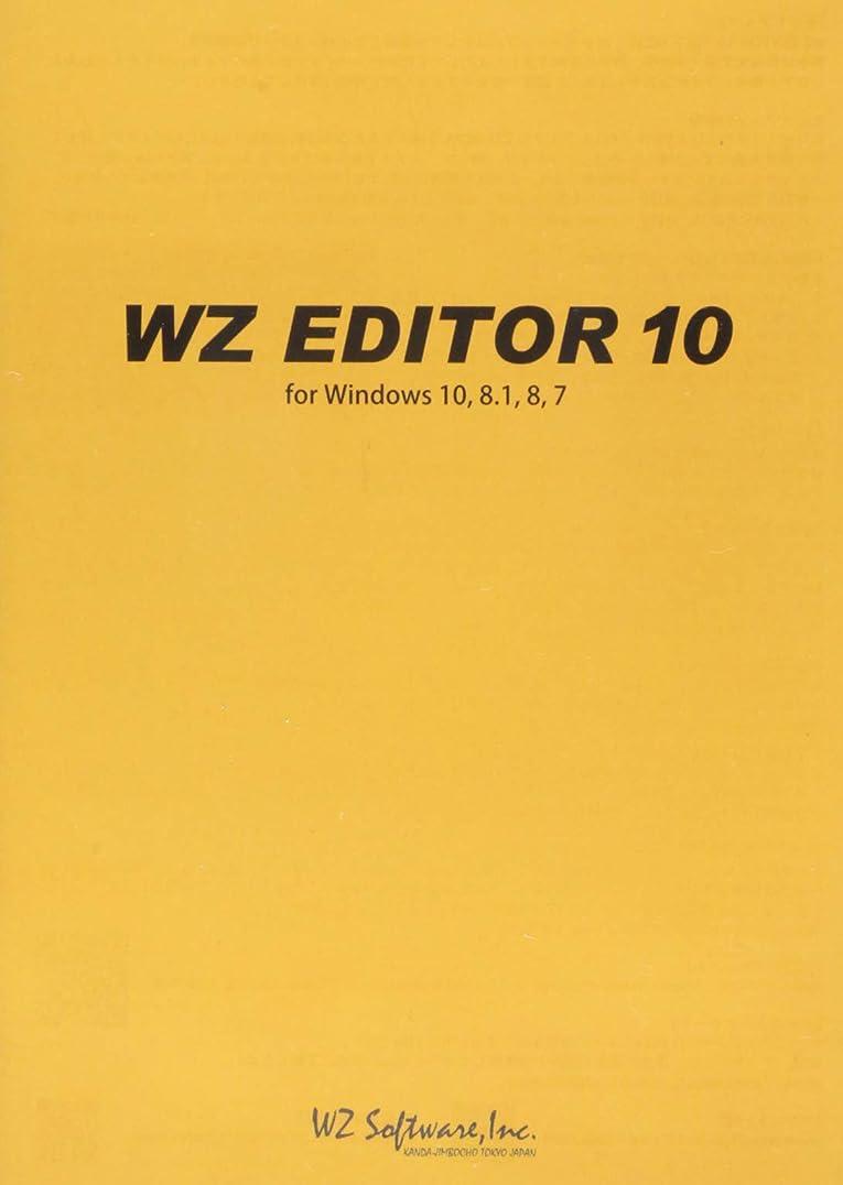 カーフプレゼント許可するWZソフトウェア WZ EDITOR 10 CD-ROM版