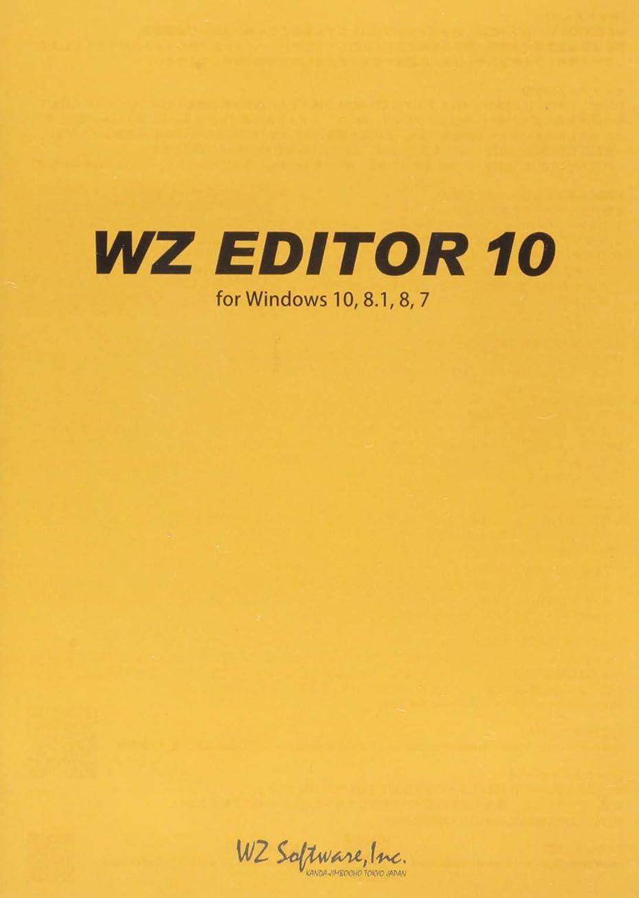 撤回する現実的起点WZソフトウェア WZ EDITOR 10 CD-ROM版