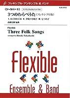 FLMS87033 フレキシブルアンサンブル&バンド《3~9パート》 3つのわらべうた (フレキシブル版)