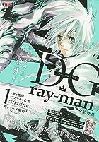D.Gray-man 1 黒の教団/マテールの亡霊