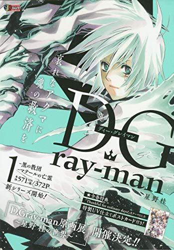 D.Grayーman 1 黒の教団/マテールの亡霊 (SHUEISHA JUMP REMIX)