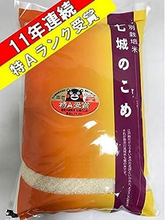 九州食糧 特別栽培米 七城の米 白米 熊本県産 平成30年産 5kg