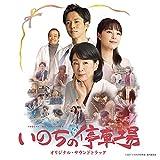 映画『いのちの停車場』オリジナル・サウンドトラック