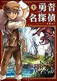 勇者名探偵 1巻 (デジタル版ガンガンコミックスJOKER)