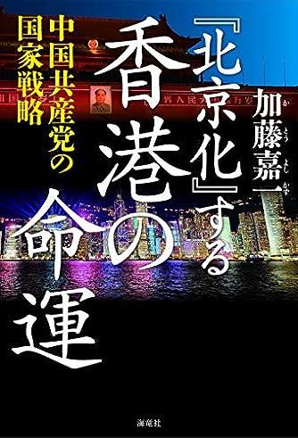 「北京化」する香港の命運ー中国共産党の国家戦略