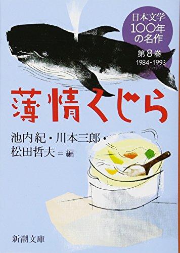 日本文学100年の名作 第8巻 1984-1993 薄情くじら (新潮文庫)