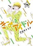 きみはアイドル[1話売り] story16 (花とゆめコミックススペシャル)