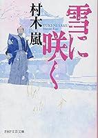 雪に咲く (PHP文芸文庫)
