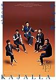 小林賢太郎コント公演 カジャラ#2『裸の王様』DVD[DVD]