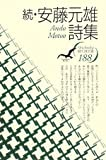 続・安藤元雄詩集 (現代詩文庫)