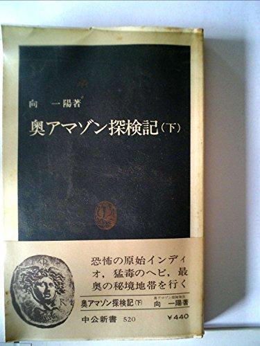 奥アマゾン探検記〈下〉 (1978年) (中公新書)の詳細を見る