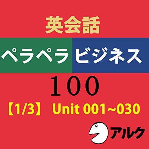 『英会話ペラペラビジネス100 【1/3】 Unit 001~030(アルク/ビジネス英語)』のカバーアート
