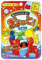 ぎょっと[クレヨン]ジップパック クレヨン/海のなかま レモン 文具 おもしろ雑貨 グッズ 通販