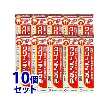 《セット販売》 第一三共ヘルスケア クリーンデンタル L トータルケア (100g)×10個セット 【医薬部外品】