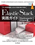 Elastic Stack実践ガイド[Elasticsearch/Kibana編] (Impress Top Gear)