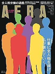 毎週月曜日発刊のビジネス雑誌を読むだけでも月額432円の元はとれるdマガジン 11