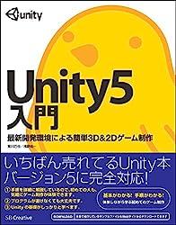 Unity]UnityとC#を学ぶ問題:002 | もうなんか色々と断片化していま@jigaX