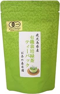 【有機栽培緑茶ティーパック(3g×20P)】【九州鹿児島県産知覧茶100%】 【有機JAS認定 無農薬】 【オーガニック緑茶】