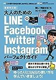 最新改訂版! 大人のための LINE Facebook Twitter Instagram パーフェクトガイド (4大SNSをゆったりとマスターする!)